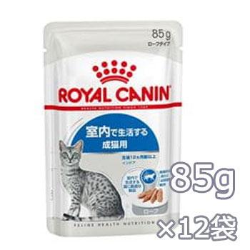 室内で生活する猫の健康維持を考えた食事です ロイヤルカナン インドア 直営ストア ローフ 85g×12袋 キャットフード ウェットフード パウチ 成猫用 アダルト 猫 ROYAL CANIN ペットフード ペットグッズ 39ショップ 猫用品 ペット用品 ねこ ネコ 贈り物