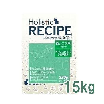 猫シニア RECIPE) FOOD/キャットフード】【39ショップ】 7才から 15kg【ドライフード/高齢猫用・シニア(7歳~)/ペットフード/CAT ホリスティックレセピー(Holistic
