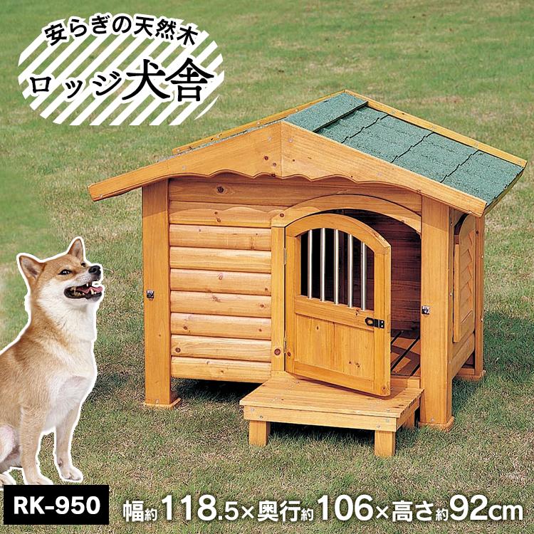 【5%OFFクーポン対象!26日迄】《最安値に挑戦!》犬小屋 犬舎 送料無料 ロッジ犬舎 RK-950 [木製犬舎 大型犬用 屋外 庭 ペットハウス アイリスオーヤマ]
