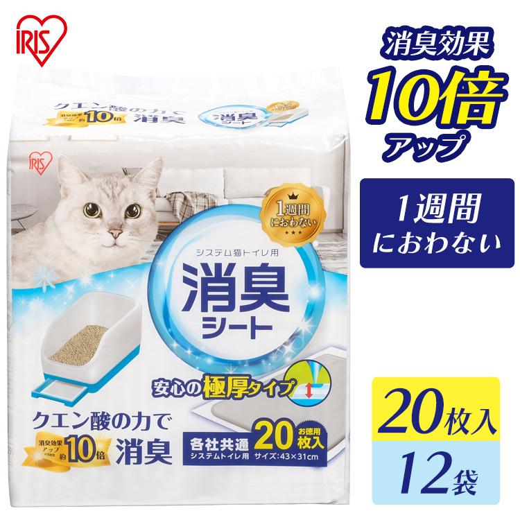 【12個セット】1週間におわない消臭シート TIH-20C 20枚 アイリスオーヤマ  脱臭シート クエン酸入り システム猫トイレ用 システムトイレ用 消臭シート 猫トイレ ネコトイレ 猫用トイレ TIH-20C アイリスオーヤマ