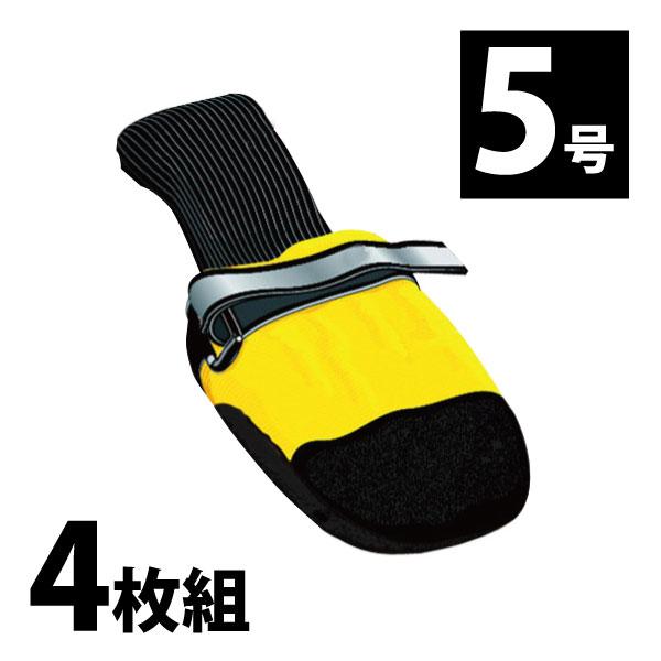 【13日エントリーでポイント2倍】 全天候型ブーツ【5号/4枚組み】犬用フットウェア[OFT]【D】