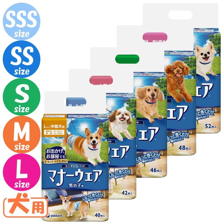 犬用 いぬ 尿 マナー 注目ブランド ユニ チャーム P2倍 条件クリア必須 D 正規逆輸入品 SSサイズ マナーウェア男の子用 Lサイズ Sサイズ SSSサイズ Mサイズ