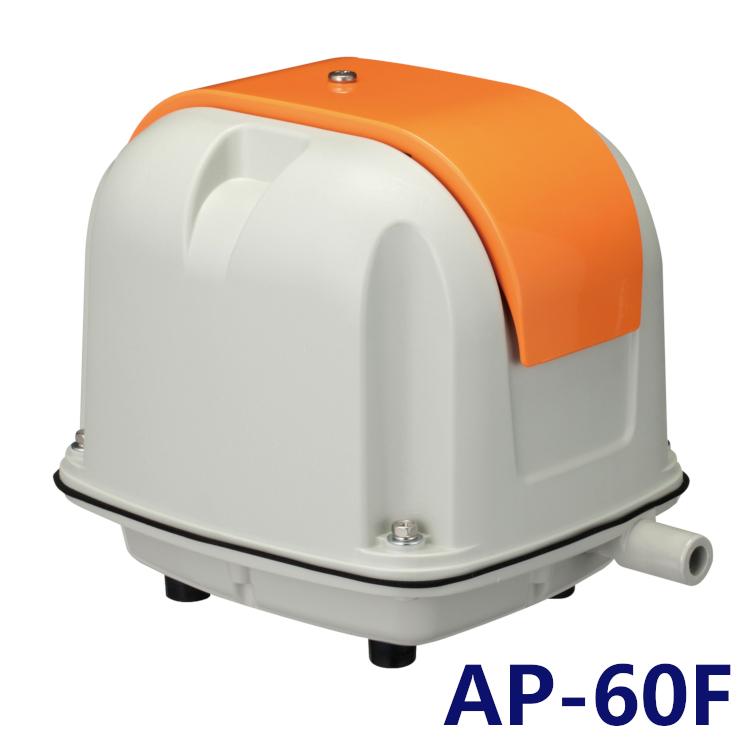 【最大350円クーポン有】 安永 電磁式 エアーポンプ AP-60F(省エネタイプ) エアポンプ 浄化槽 水槽ポンプ ヤスナガ