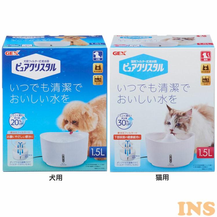 給水器 ジェックス ピュアクリスタル 水飲み GEX 給水 フィルター式 ペット用品 犬 猫 直営ストア 9 9限定 条件クリア必須 犬用 1.5L D ranking B P3倍 信憑 猫用 ホワイト