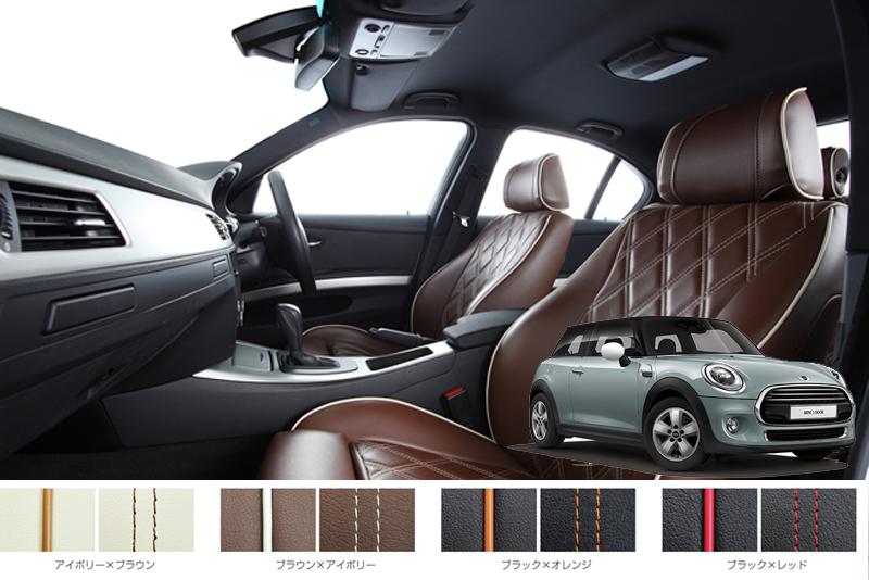 BMW MINI 5Door(F55)スポーツシートオーダーメイド シートカバー ELDINE エルディーネ ダイヤキルトコレクション 2列 シートカバー 車内用