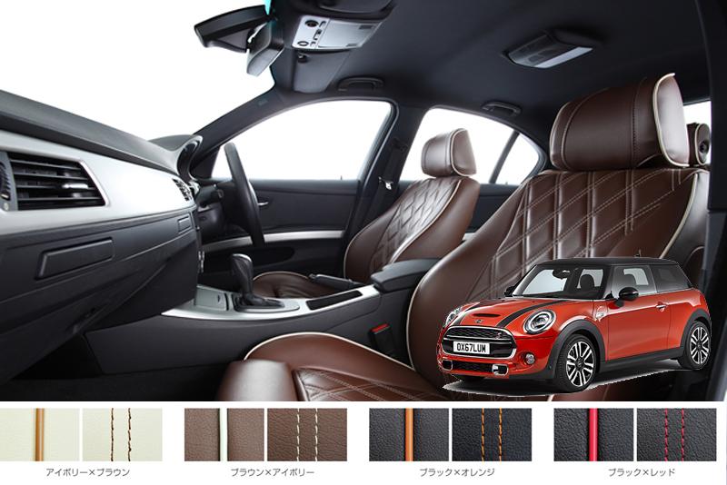 BMW MINI 3Door(F56)スポーツシートオーダーメイド シートカバー ELDINE エルディーネ ダイヤキルトコレクション シートカバー 車内用