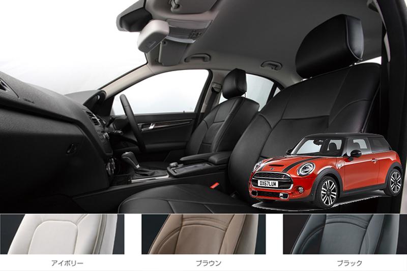 BMW MINI 3Door(F56)スポーツシートオーダーメイド シートカバー ELDINE エルディーネ スーペリアパンチングコレクション シートカバー 車内用