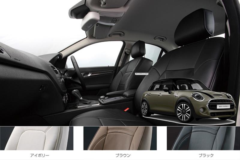 BMW MINI 5Door(F55)スポーツシートオーダーメイド シートカバー ELDINE エルディーネ スーペリアパンチングコレクション 2列 シートカバー 車内用