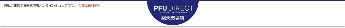 PFUダイレクト楽天市場店:主にドキュメントスキャナ、コンパクトキーボードを扱うお店です。