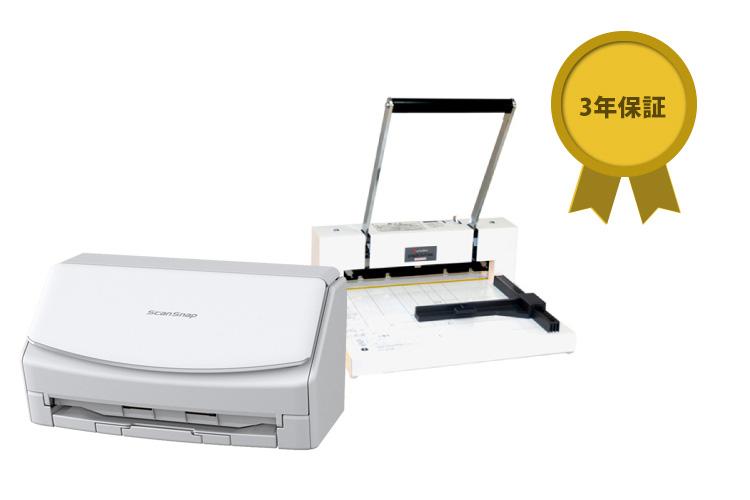 【ScanSnap iX1500 断裁機200DX(ホワイト)セット(保証延長付き) IX1500-200DXW