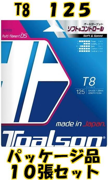 【メーカー取寄品】【パッケージ品×10張セット】TOALSON:T8 125配送方法はレターパックプラス限定(送料:全国一律¥510)*代引不可・配達日時指定不可の対面受取です。ご不在時は、再配達依頼が必要です。