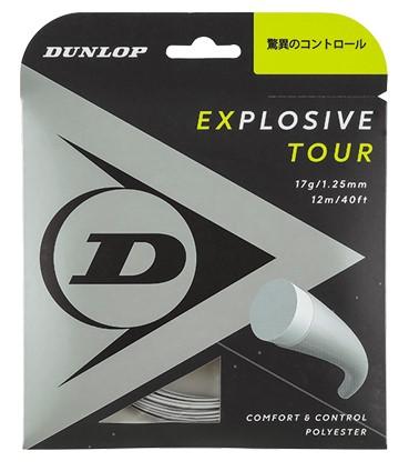 新作通販 こちらは張上専用ガットです ガットのみの購入は出来ません ダンロップエクスプロッシブ ツアー1.25 TOUR125 2020 新作 EXPLOSIVE