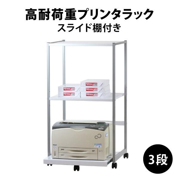 高耐荷重プリンタラック-スライド式(12-003MH)