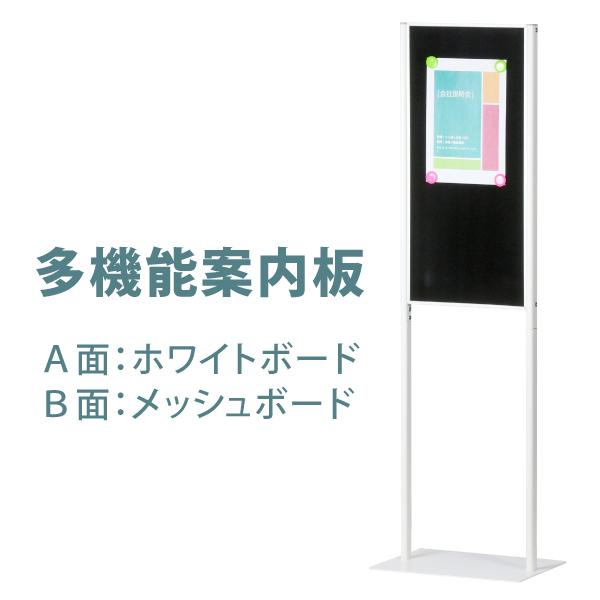 【送料無料】案内板フラット ピン/ホワイトボード