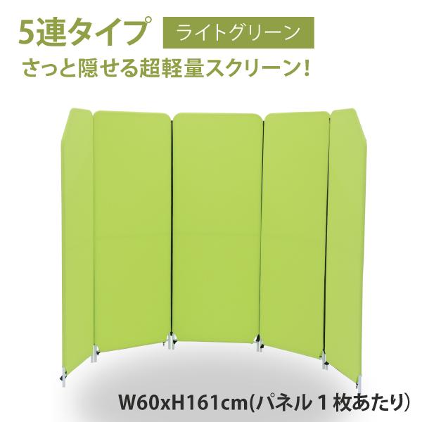 【一部予約販売】 送料無料!クロスZIPスクリーン 5連 5連 ライトグリーン(YS-N5GR), Happy×Hunter:f163bd94 --- konecti.dominiotemporario.com