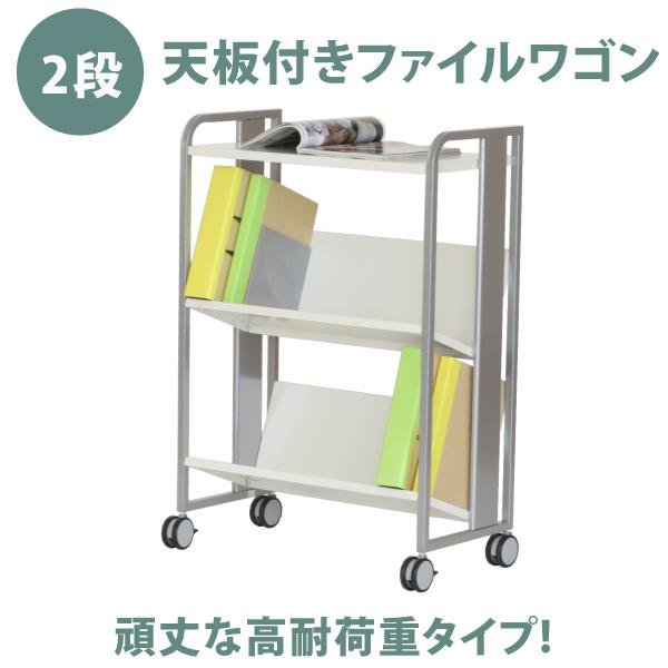 ファイルラック ワゴン 2段天板付き 重量物対応 書類整理