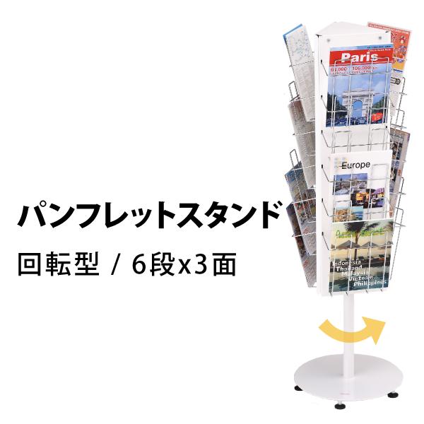 6段×3面 回転式パンフレットスタンド カタログスタンド A4版対応 18ポケット