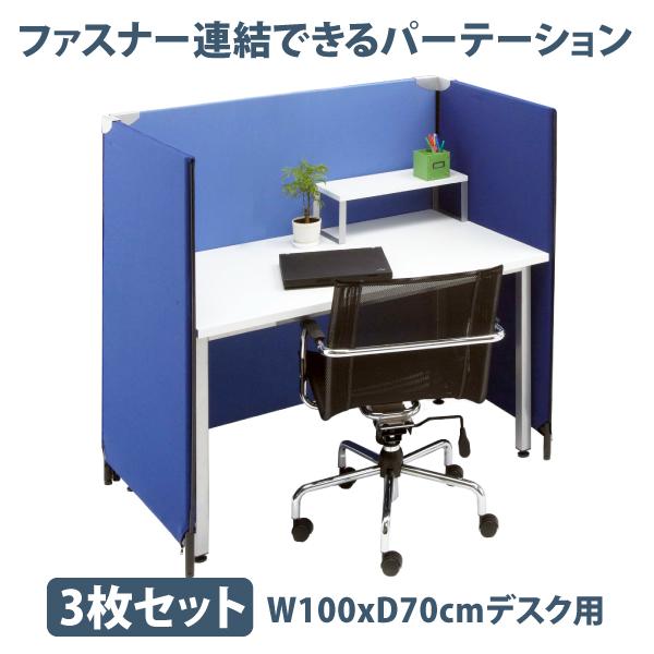 パーティション パーテーションセット 3枚セット パーテーション ローパーテーション パーテション 間仕切り 衝立 オフィス シンプル 3枚セット ZIP LINK 2 ジップリンク D700mm×W1000mmのデスク用 ysp-03