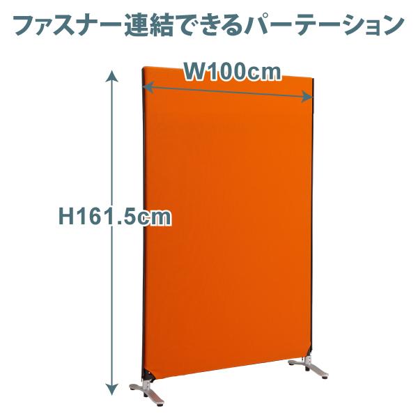 【ZIP LINK 2】パーティション パーテーション ローパーテーション パーテション 間仕切り 衝立 屏風 インテリア オフィス SOHO ZIP LINK 2 ジップリンク 幅100cm×高さ161.5cm YSNP-100M