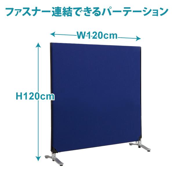 【ZIP LINK 2】幅120×高さ120cm ジップリンクパーティション ファスナー連結パーテーション 衝立 間仕切り