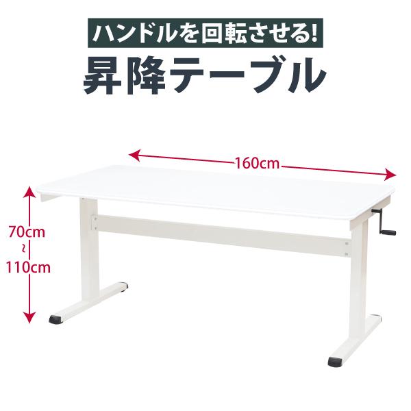 【法人様限定/代引き不可】昇降テーブル W160xD80(cm) 天板ソフトエッジ 色:ホワイト
