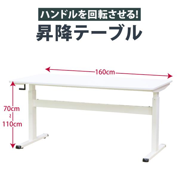 【法人様限定/代引き不可】昇降テーブル W160xD80(cm) 天板:ホワイト