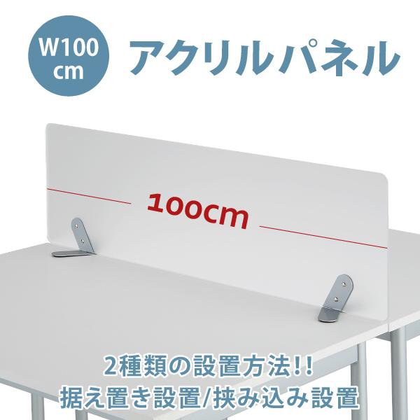 【送料無料!】サイドスクリーン デスクトップパネル アクリル 幅100cm 机用 間仕切り 衝立 アクリルパネル パーテーション