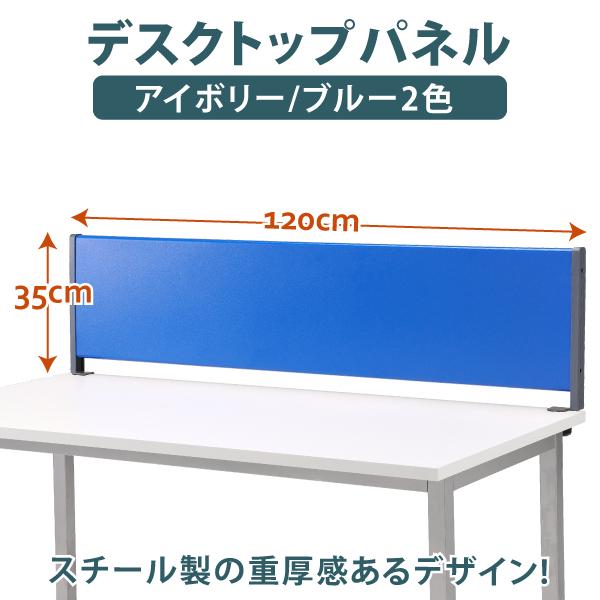 ブルー アイボリー スチール製の重厚感あるパネル マグネットを使ってメモを貼り付け可 YSP-S120 幅120×高さ35cm スチール製 デスクトップパネル マグネット使用可能 直輸入品激安 ショッピング 間仕切り デスクパネル