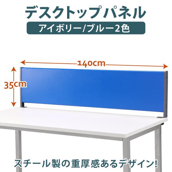 ブルー アイボリー スチール製の重厚感あるデスクトップパネル 爆買い送料無料 マグネットを使ってメモを貼り付け可 YSP-S140 仕切パネル スチール製 数量限定 デスクトップパネル マグネット使用可能 幅140×高さ35cm