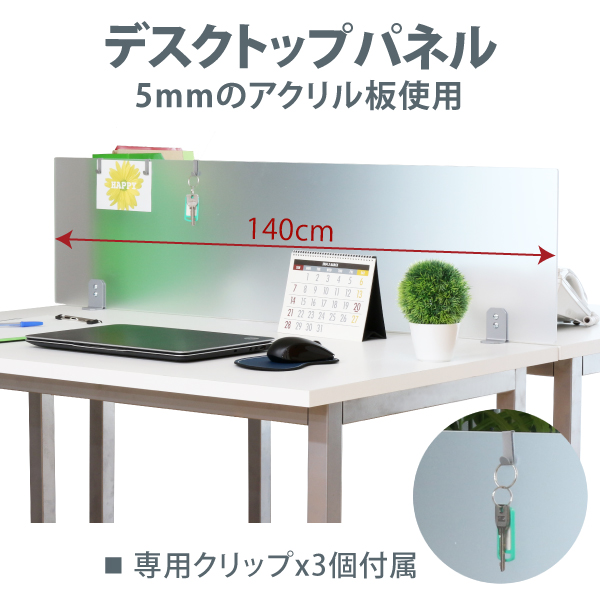 半透明アクリルが適度に灯りを通すため 新着セール 圧迫感を感じさせず 視線を遮ることが可能です YS-S6 トレンド 幅140×高さ30cm 間仕切り デスクパネル アクリルデスクトップパネル クランプ式