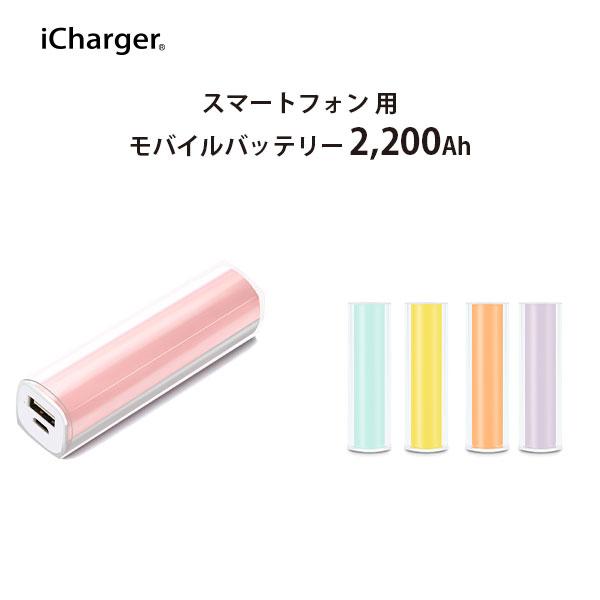 iCharger スティック型モバイルバッテリー 2 200mAh スティック タイプ 小型 小さい コンパクト ミニマム スマートフォン スマホ モバイル バッテリー 新商品 携帯 PSEマーク コスメ パステルカラー 軽い USB 軽量 オシャレ 綺麗 持ち運び かわいい 女子力 大容量 充電器 デポー PSE