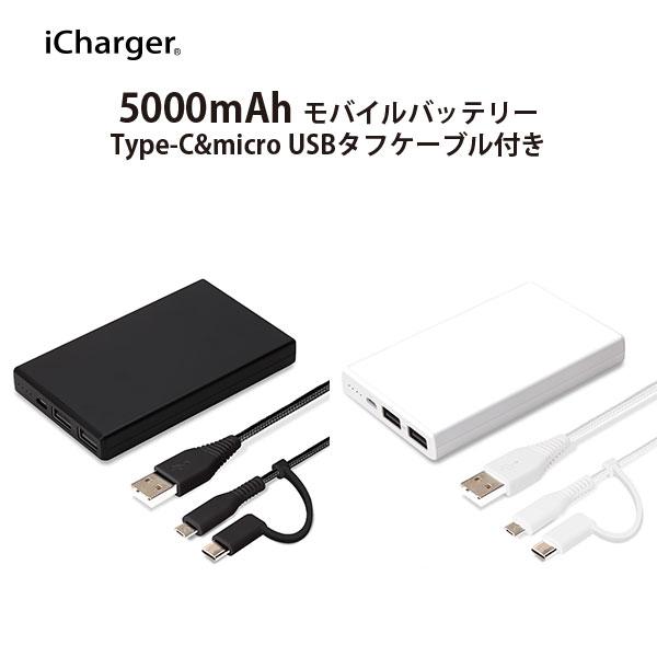 Type-C&micro USBタフケーブル付き モバイルバッテリー5000mAh