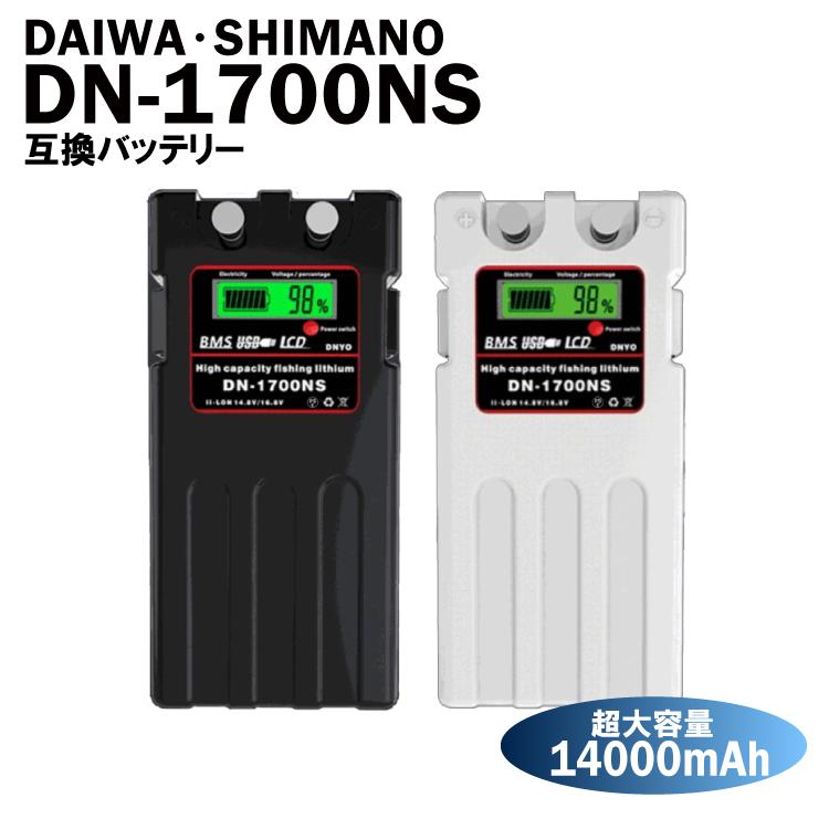 ダイワ シマノ 電動リール用 DN-1700NS スーパーリチウム 互換バッテリー 充電器 セット 14.8V 14000mAh 超大容量 パナソニックセル搭載 daiwa 3ヶ月保証