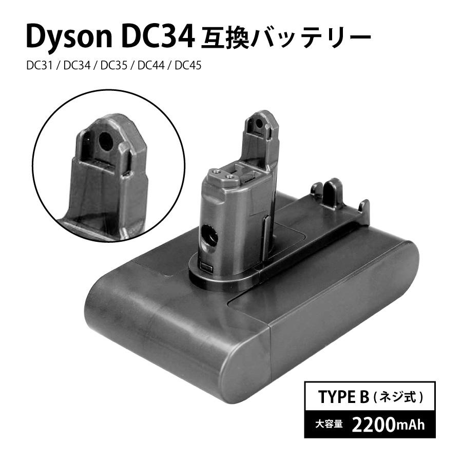 送料無料 レビューご記入で長期1年保証 リアルタイムランキング1位獲得 ダイソン dyson DC31 DC34 正規販売店 DC35 安心と信頼 DC44 DC45 SONYセル バッテリー 互換 22.2V ネジあり 2.2Ah 大容量 2200mAh タイプB