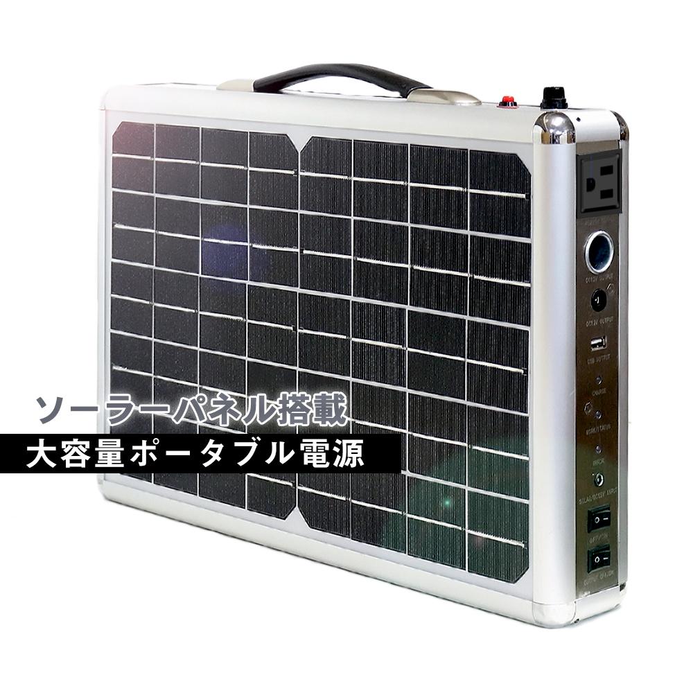ソーラーパネル 一体型 ポータブル電源 大容量 300Wh 93750mAh 純正弦波 300W出力 20Wパネル搭載 AC・DC・USB出力 ソーラーチャージャー 太陽光発電 車中泊 発電機 防災用品 キャンプ用品