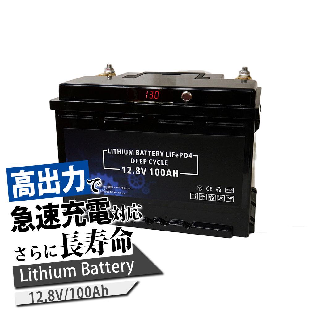 リチウムイオン バッテリー 12V 1280Wh 100Ah 電圧表示機能 オリジナルBMS内蔵 直列 並列接続 急速充電対応 サブバッテリー カーバッテリー ディープサイクル リン酸鉄リチウムバッテリー 12.8V PSE認証
