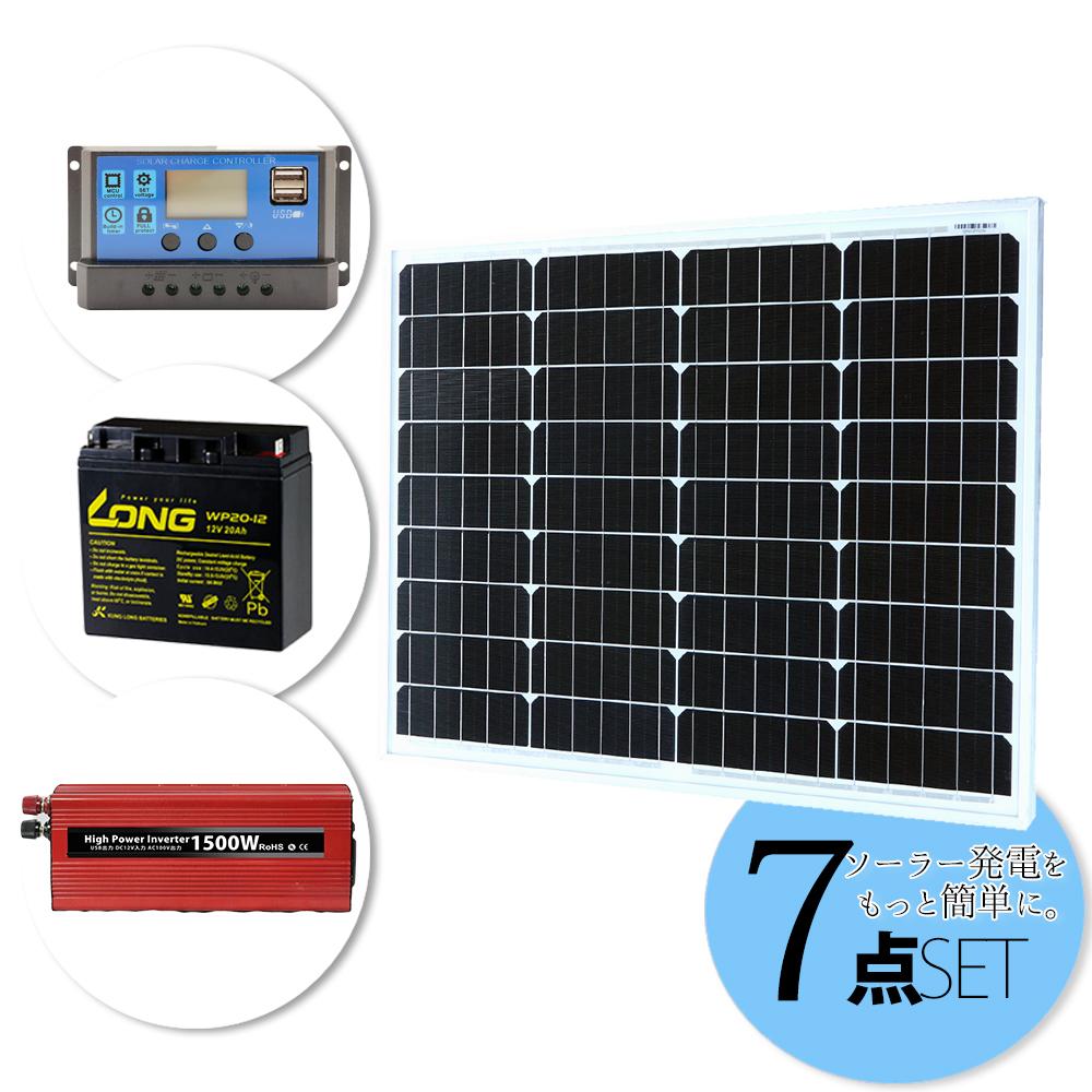ソーラーパネル 50W 豪華7点 セット 小型 高変換効率 18V-12V 単結晶シリコンパネル / インバーター コントローラー バッテリー ケーブル 工具付属 / 太陽光発電 / ソーラーチャージャー / 防災グッズ / 非常用電源