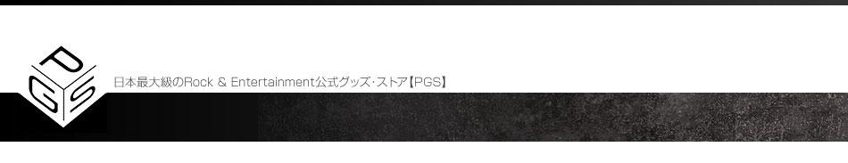 PGS:日本最大のRock&Entertainment公式グッズストアPGS楽天市場店