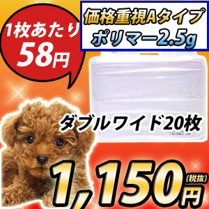 【価格重視】【ポリマー2.5gAタイプ】ペットシーツ●ダブルワイドAタイプ20枚入り【犬】【薄型】《sd20-a1》