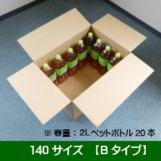 段ボール ダンボール 引越 梱包 梱包材発送 配送 収納 保管 140サイズ 50枚【手掛け穴有りタイプ】