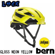 【Lサイズ】【送料無料】bern ヘルメット FL-1 GLOSS NEON YELLOW MIPS(ミップス搭載) 超軽量 おしゃれ、自転車用(ロードバイク、クロスバイク、マウンテンバイク、BMXに)