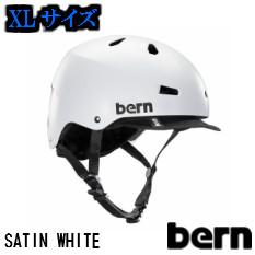 【XXLサイズ】【送料無料】bern ヘルメットMACON VISOR SATIN WHITE メーコン ツバ付きで人気のクラシックモデル おしゃれ、自転車、スケートボードに。