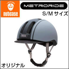 【S/Mサイズ】【nutcase/ナットケース/ヘルメット/METRORIDE/メトロライド/オリジナル(マット)/インボープロダクツ】