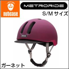 【S/Mサイズ】【nutcase/ナットケース/ヘルメット/METRORIDE/メトロライド/ガーネット(マット)/インボープロダクツ】