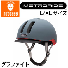 【L/XLサイズ】【nutcase/ナットケース/ヘルメット/METRORIDE/メトロライド/グラファイト(マット)/インボープロダクツ】
