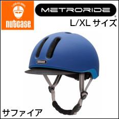 【L/XLサイズ】【nutcase/ナットケース/ヘルメット/METRORIDE/メトロライド/サファイア(マット)/インボープロダクツ】