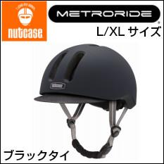 【L/XLサイズ】【nutcase/ナットケース/ヘルメット/METRORIDE/メトロライド/ブラックタイ(マット)/インボープロダクツ】