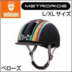 【L/XLサイズ】【nutcase/ナットケース/ヘルメット/METRORIDE/メトロライド/べロス(マット)/インボープロダクツ】