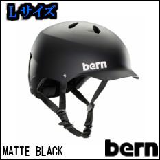 【Lサイズ】【送料無料】bern ヘルメット WATTS MATTE BLACK ツバ付きで人気 おしゃれ、自転車用(クロスバイク、マウンテンバイク、BMX)、スケートボードに。