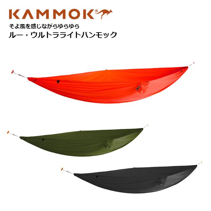 KAMMOK ROO SINGLE UL【カモック ルー シングルウルトラライト】ミリタリー アウトドア キャンプ ハンモック シェルター ブッシュクラフト